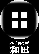 小千谷そば和田